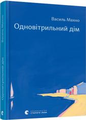 Одновітрильний дім - фото обкладинки книги