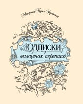 Одписки з мамцених переписов - фото обкладинки книги
