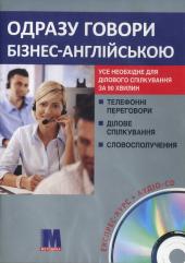 Одразу говори бізнес-англійською + CD - фото обкладинки книги