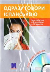 Одразу говори іспанською + CD - фото обкладинки книги