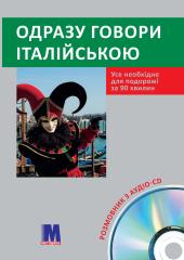 Одразу говори італійською+CD - фото обкладинки книги