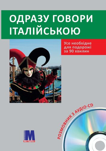 Посібник Одразу говори італійською+CD