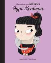 Одрі Хепберн. Маленьким про великих - фото обкладинки книги