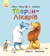 Один день із життя тварин-лікарів - фото обкладинки книги