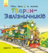 Один день із життя тварин-залізничників - фото обкладинки книги