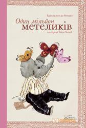 Один мільйон метеликів - фото обкладинки книги