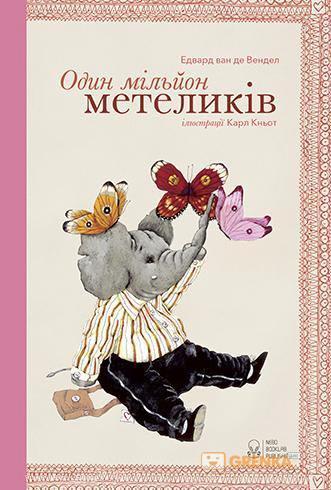 Книга Один мільйон метеликів