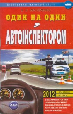 Один на один з автоінспектором - фото книги