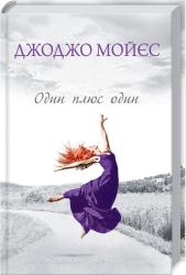 Один плюс один - фото обкладинки книги