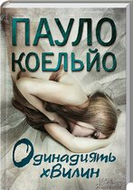 Книга Одинадцять хвилин