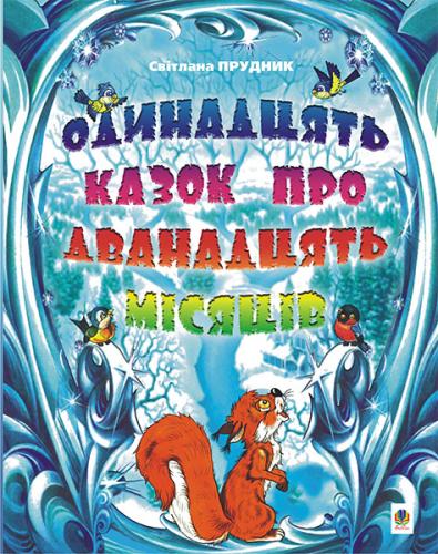 Книга Одинадцять казок про дванадцять місяців