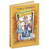 Одиниця з обманом - фото обкладинки книги