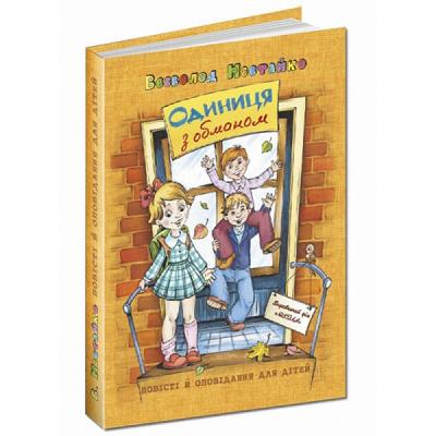 Книга Одиниця з обманом