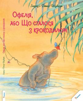 Офелія, або що сталося з крокодилом - фото книги