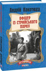 Офіцер із Стрийського парку - фото обкладинки книги