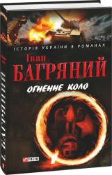 Огненне коло - фото обкладинки книги