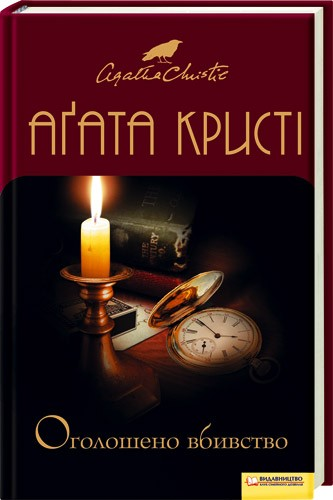 Книга Оголошено вбивство