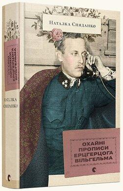 Охайні прописи ерцгерцога Вільгельма - фото книги
