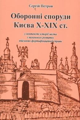 Охоронні споруди Києва Х-ХІХ ст - фото книги