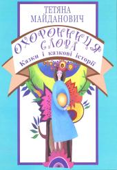 Охоронниця слова - фото обкладинки книги