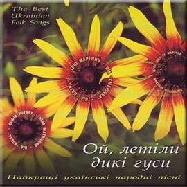 Ой, летіли дикі гуси. Найкращі українські народні пісні - фото книги