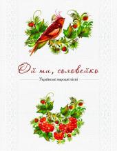 Ой ти соловейко. Українські народні пісні - фото обкладинки книги