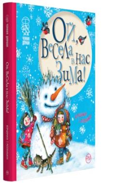 Ой, весела в нас зима! - фото книги