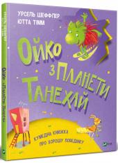 Ойко з планети Танехай - фото обкладинки книги