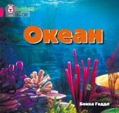 Океан - фото обкладинки книги