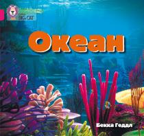 Книга Океан