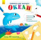 Океан. Книга з трафаретами - фото обкладинки книги
