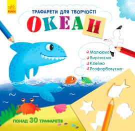 Океан. Книга з трафаретами - фото книги