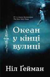 Книга Океан у кінці вулиці