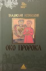 Око пророка - фото обкладинки книги