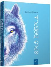 Око вовка - фото обкладинки книги