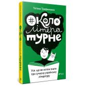 Окололітературне: усе що ви хотіли знати про сучасну українську літературу - фото обкладинки книги