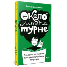 Окололітературне: усе що ви хотіли знати про сучасну українську літературу - фото книги