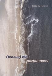 Околиці та пограниччя - фото обкладинки книги
