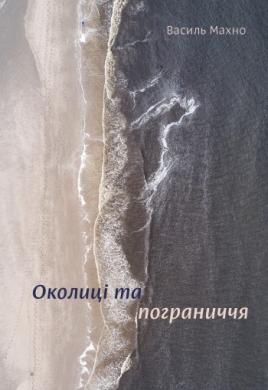 Околиці та пограниччя - фото книги