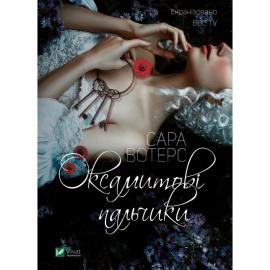 Оксамитові пальчики - фото книги