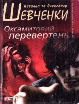 Книга Оксамитовий перевертень