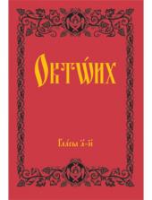 Книга Октоїх