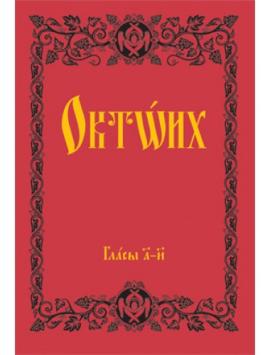 Октоїх - фото книги