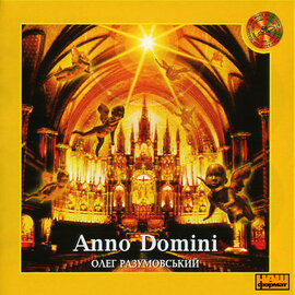 Олег Разумовський «Anno Domini» - фото книги