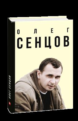 Олег Сенцов - фото книги