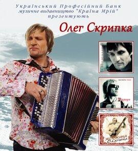 """Олег Скрипка: """"«Інколи», «Відрада», «Жоржина»"""" (3 CD) - фото книги"""