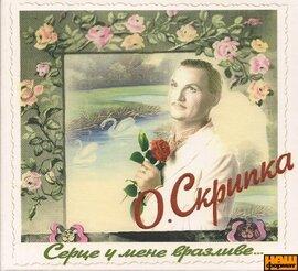 "Олег Скрипка ""Серце у мене вразливе..."" - фото книги"