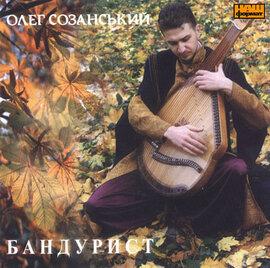 """Олег Созанський """"Бандурист"""" - фото книги"""