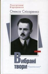 Олекса Слісаренко. Вибрані твори - фото обкладинки книги