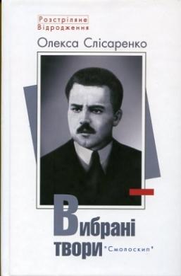 Олекса Слісаренко. Вибрані твори - фото книги